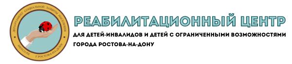 Для детей-инвалидов и детей с ограниченными возможностями города Ростова-на-Дону4